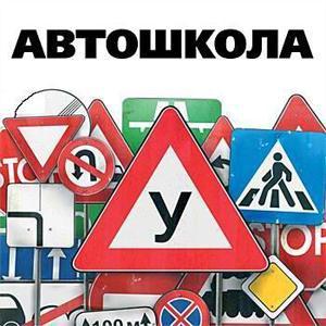 Автошколы Сарапула