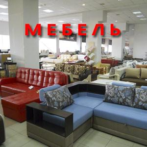 Магазины мебели Сарапула