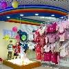 Детские магазины в Сарапуле