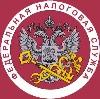 Налоговые инспекции, службы в Сарапуле