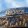 Зоопарки в Сарапуле