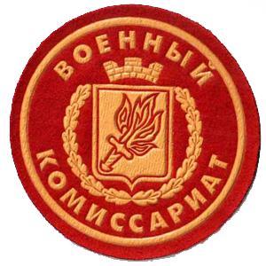 Военкоматы, комиссариаты Сарапула